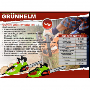 Электропила Grunhelm GES 28-45P