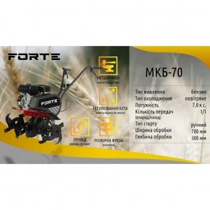 Культиватор Forte МКБ 70
