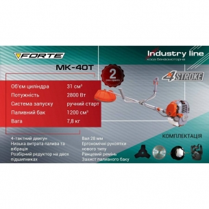Мотокоса Forte МК 40T Industry Line