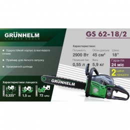 Бензопила Grunhelm GS 62-18/2