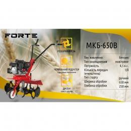 Культиватор Forte МКБ 650B