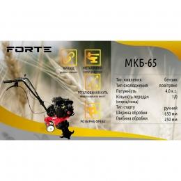 Культиватор Forte МКБ 65
