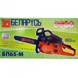 Беларусь БП 65М (2 шины/2 цепи)